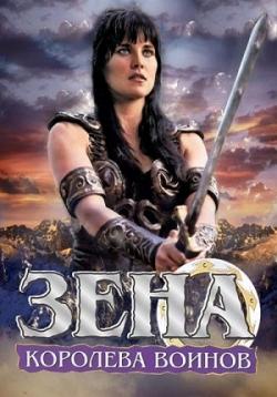Зена — королева воинов (ксена — принцесса-воин) — xena: warrior.